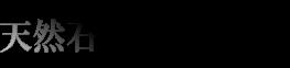 天然石JyuJyu